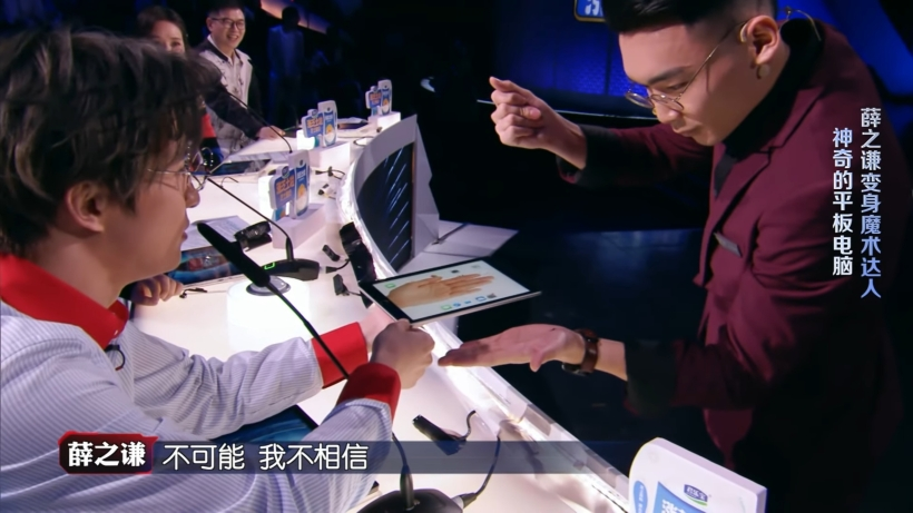 薛之谦和数码魔术师TK Jiang